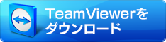 TeamViewer をダウンロード